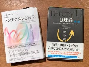 「インテグラル心理学」と「U理論(第二版)」