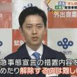 「緊急事態宣言解除は難しい」吉村大阪府知事