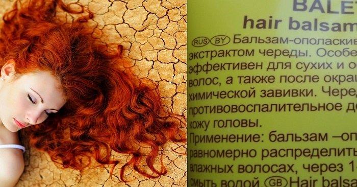 кондиционер и бальзам для волос разница