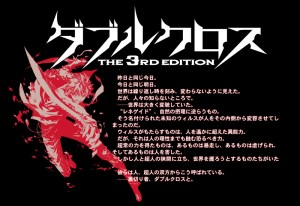 ダブルクロスthe 3rd edition about