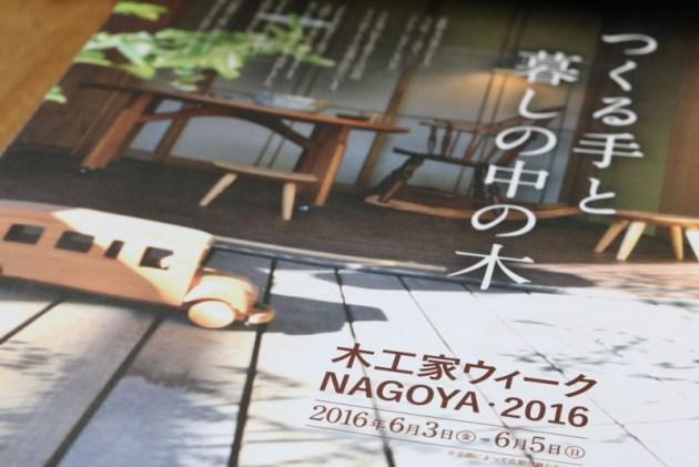 全国の木工家が名古屋に集います。