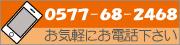 お電話でのお問合わせは、0577-68-2468まで。。