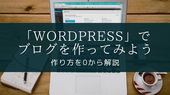 「WordPress」でブログを作ってみよう 費用や登録すべきサイトなどについて