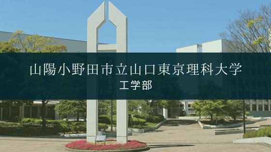独自日程で出願できる 「山陽小野田市立山口東京理科大学」を 併願しよう