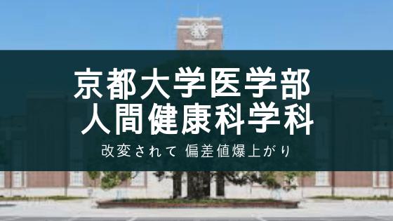 京都大学医学部 人間健康科学科が 改変されて 偏差値爆上がり