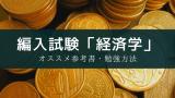 編入試験「経済学」のオススメ参考書・勉強方法