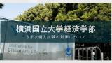 横浜国立大学経済学部3年次編入試験の対策について