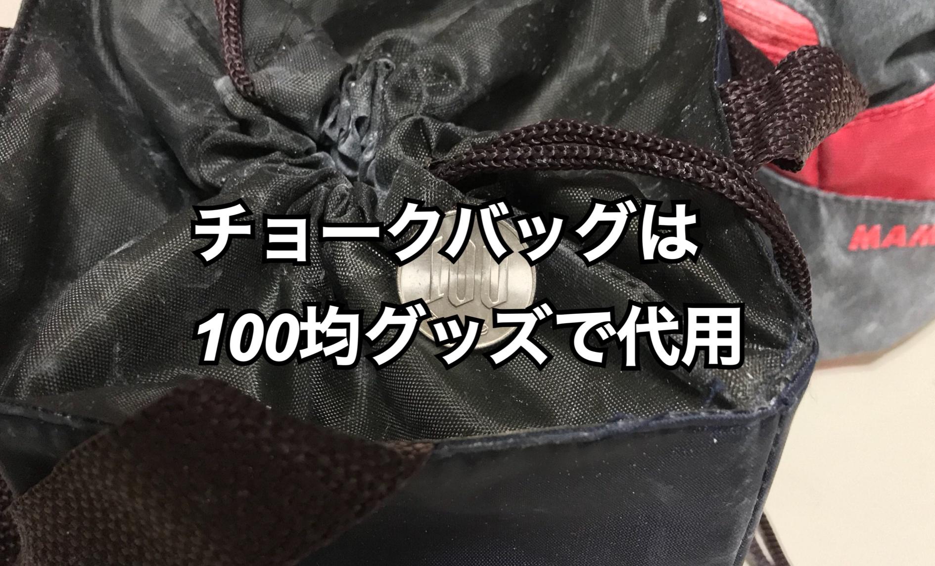 チョークバッグは100均グッズで代用