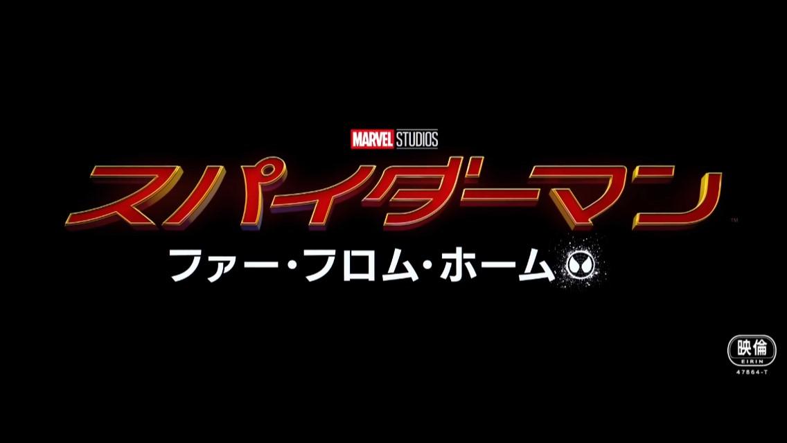 スパイダーマン:ファーフロムホーム予告編公開(5月8日) 予告編に含まれる小ネタ紹介