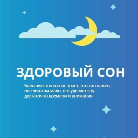 16 марта — Всемирный день сна (World Sleep Day)