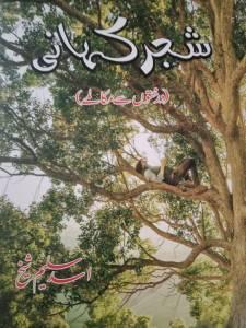 Book title- Shajar Kahani