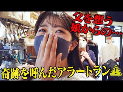 19歳父想いの娘からの涙のSOS!第9回東京アラートラン🔥