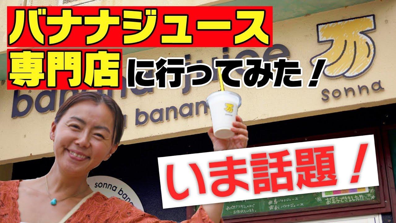 【沖縄オススメ】バナナジュース専門店に行ってみた!沖縄に来たらここ🍌