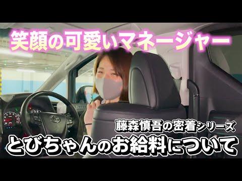 笑顔の可愛いマネージャーとびちゃんのお給料について【密着シリーズ】