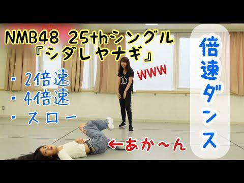 【踊ってみた】NMB48最新シングル『シダレヤナギ』倍速ダンスにチャレンジ!