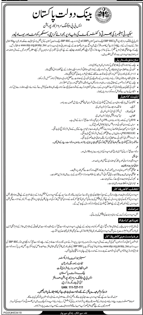 State Bank Of Pakistan Security Officers Jobs 2019