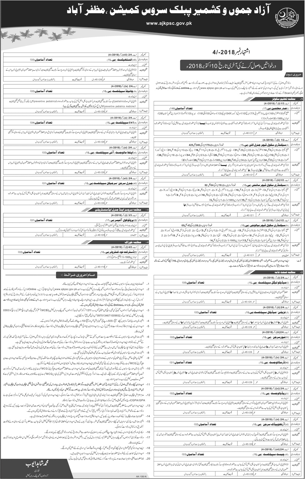 AJK PSC Jobs Advertisement 2018 Online Apply Application