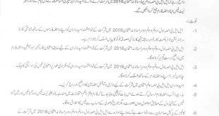 University Of Balochistan Ba / Bsc Result 2017 Online
