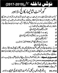 Shalimar College Lahore Admissions 2017 FA, FSc, ICS, ICom