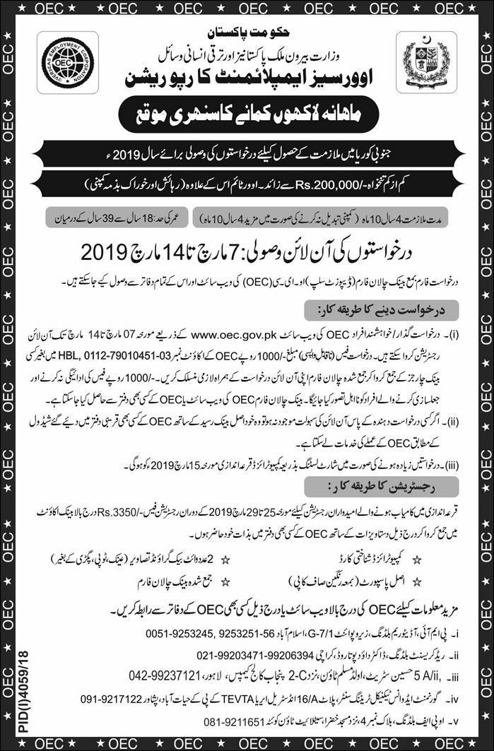 OEC Korea Jobs 2019 For Pakistani www.oec.gov.pk