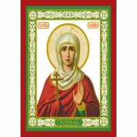 Именная икона Святая Галина