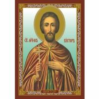 Именная икона Святой Виктор
