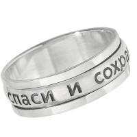 Кольцо Вращающееся Спаси и сохрани Серебро