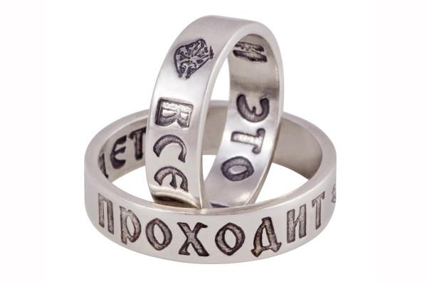 Кольцо царя Соломона Всё проходит, и это пройдёт