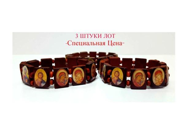 Браслет из оливкового дерева с ликами Святых покровителей 3 шт