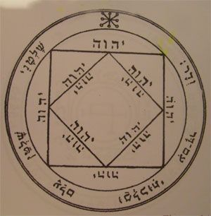 third pentacle talisman of the sun seal of Salomon
