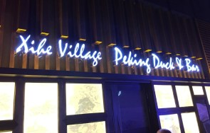 Xile Village Peking Duck restaurant