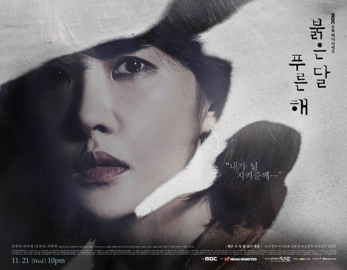 '붉은 달 푸른 해' 메인포스터 공개! '믿고 보는' 김선아 존재감 폭발 이미지-1