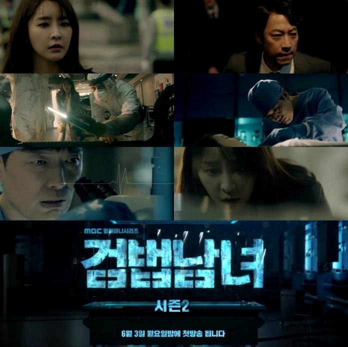 """'검법남녀 시즌2' 정재영·정유미·오만석, 진실 향한 공조 수사 """"무슨 일이…"""" 이미지-1"""
