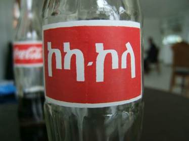 Amharic Bottle
