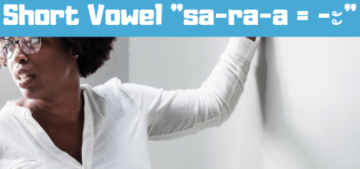 "The Short Vowel "" sa-ra-a = -ะ"""