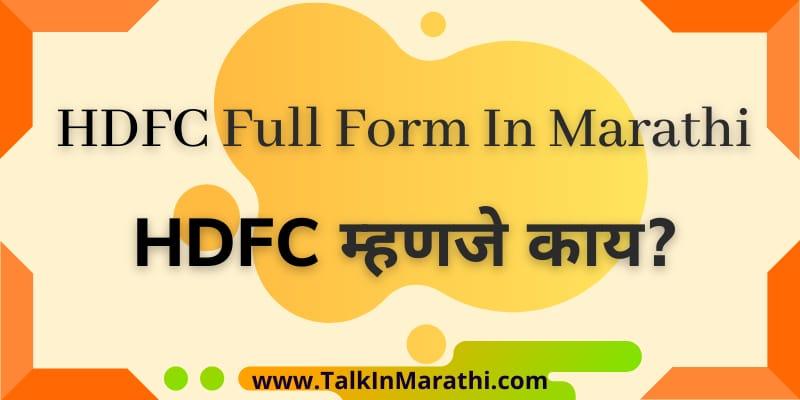 HDFC Full Form In Marathi