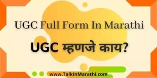 UGC Full Form In Marathi