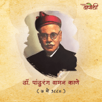 भारतरत्न, महामहोपाध्याय डॉ.पा.वा.काणे