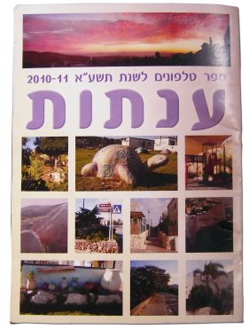 Anatot phonebook 2011 cover