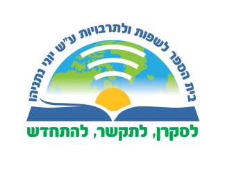 Yoni Netanyahu Elementary School, Jerusalem