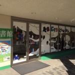 子供向けの新しい図書館TAMA KIDS LIBRARY