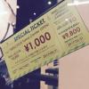 今月まで体験1000円@フィールサイクル多摩センター店