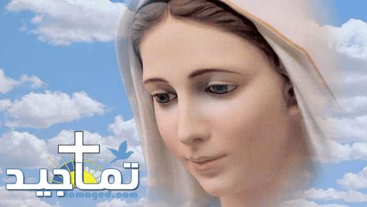 القديسه العذراء مريم