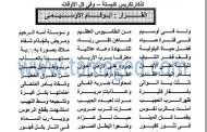مديح الشهيد العظيم أبو فام الجندى.. الراهب القس اخنوخ السريانى