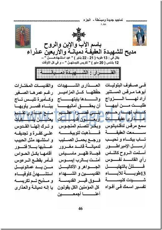 مديح الشهيدة  دميانة و الاربعين عذراء