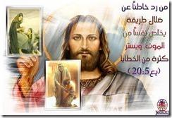 مَنْ رَدَّ خَاطِئًا عَنْ ضَلاَلِ طَرِيقِهِ ….. ،