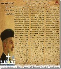 مديح للمتنيح القمص يوسف فايق