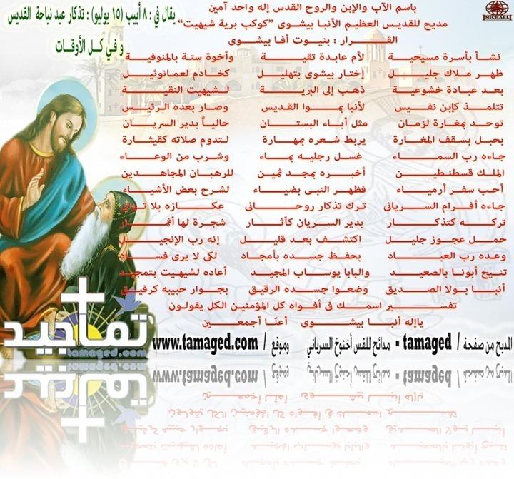 الإثنين القادم  الموافق 15 يوليو  تذكار عيد نياحة القديس