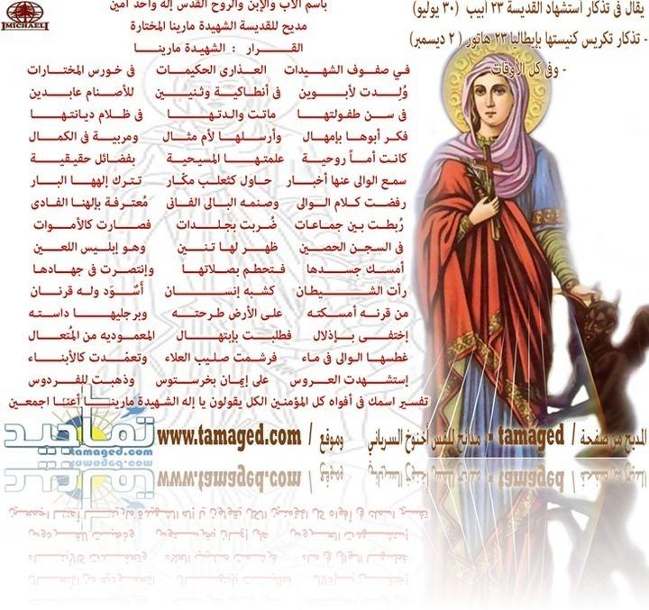 تذكار أستشهــــاد القديسـة مارينــــــا 23 أبيب  ( 30 يوليـو )
