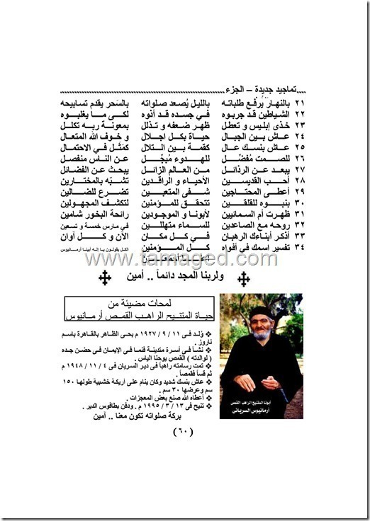 تمجيد ومديح للمتنيح الراهب القمص ارمانيوس السريانى (2/2)